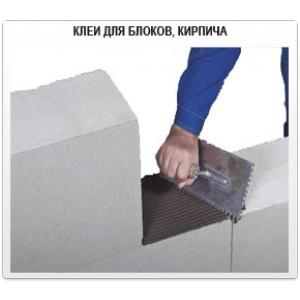 Клея для блоков и кирпича