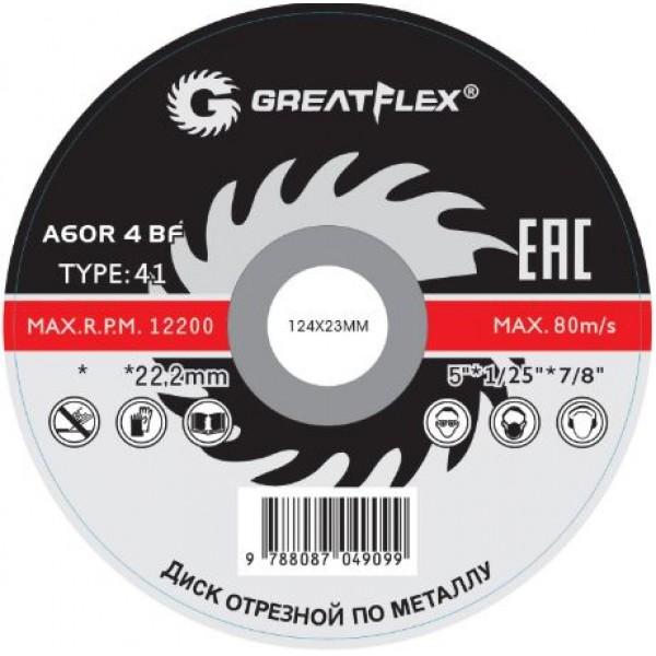 Диск отрезной по металлу GREATFLEX T41-125х1,0х22,2мм Master