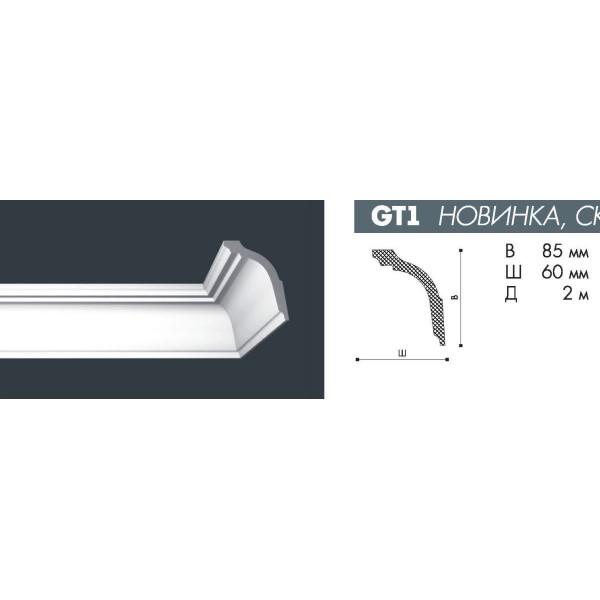 NMC NOMASTYL профиль GT1 экструд. 85х60мм белый 60шт/кор *