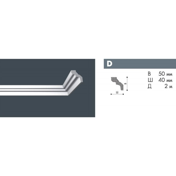 NMC NOMASTYL профиль D экструд. 50х40мм белый 60шт/кор