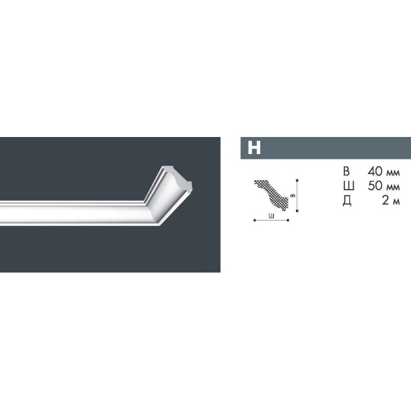 Плинтус потолочный NMC NOMASTYL H экструд. 40х50мм белый 50шт/кор