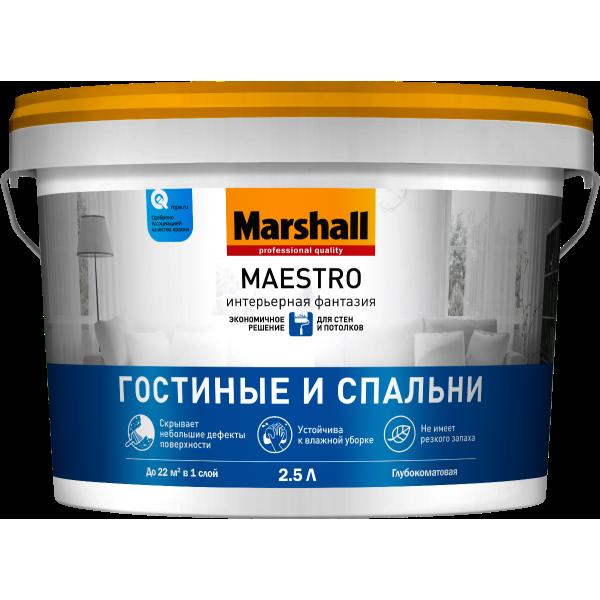 Краска MARSHALL Maestro Инт.Фантазия Гостинные и Спальни  2,5л глубокомат.белая BW