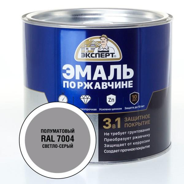 ЭКСПЕРТ Эмаль по ржав.3в1 светло-серый RAL 7004 полумат.(1,8 кг; 6 шт)