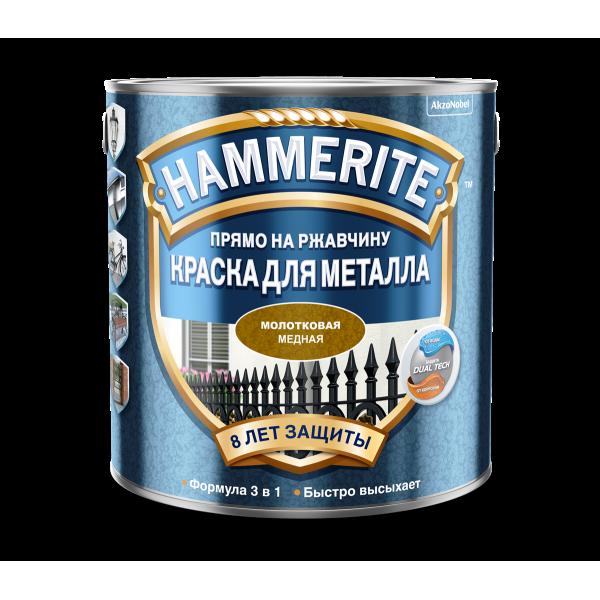 Краска HAMMERITE молотковая 2,5л медная