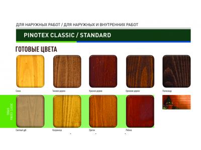 Палитра цветов Pinotex Classic/Standart